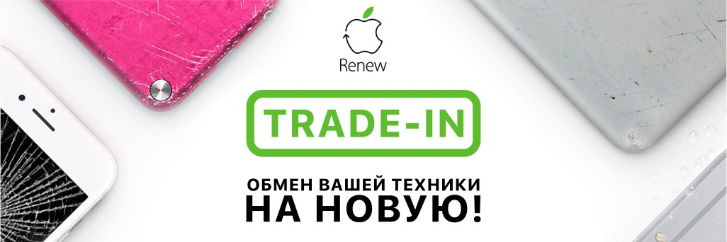 Трейд-in эпл айфон / Trade-in apple iphone